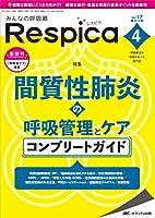 みんなの呼吸器 Respica(レスピカ) 2019年4号(第17巻4号)特集:間質性肺炎の呼吸管理とケア コンプリートガイド