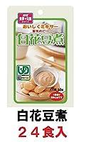 ホリカフーズ おいしくミキサー 「白花豆煮 50g×24食入」 1ケース (区分4:かまなくてよい) E1118
