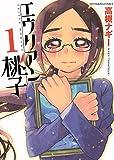 エウリアン桃子(1) (ヤングキングコミックス)