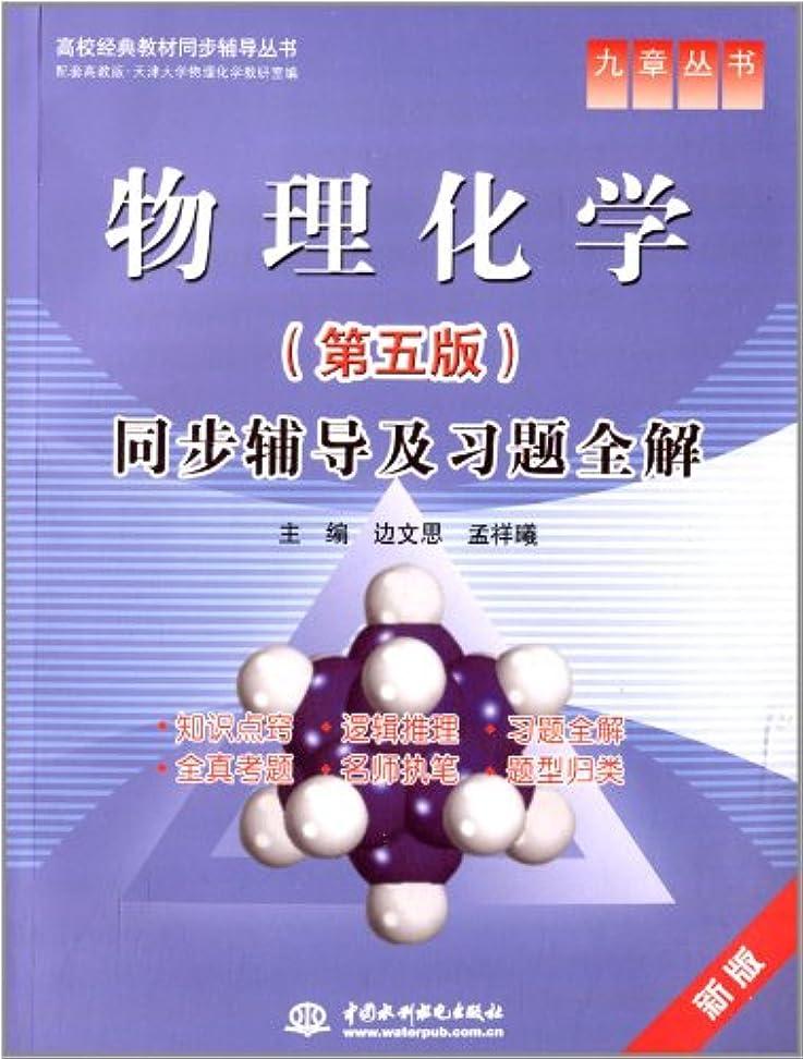 ミニスポークスマン期待して高校经典教材同步辅导丛书:物理化学同步辅导及习题全解(第5版)