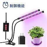 MOONBROOKダブル直管植物育成LEDライト、ダブル直管、ダブルタイミング機能、グリップ型、USB充電式、36個LED、360°角度調整可、赤/青いLED、長寿命、省エネ、低い発熱、低消費電力