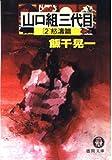 山口組三代目 (2) (徳間文庫)
