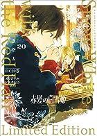 赤髪の白雪姫 ドラマCD付き特装版 第20巻
