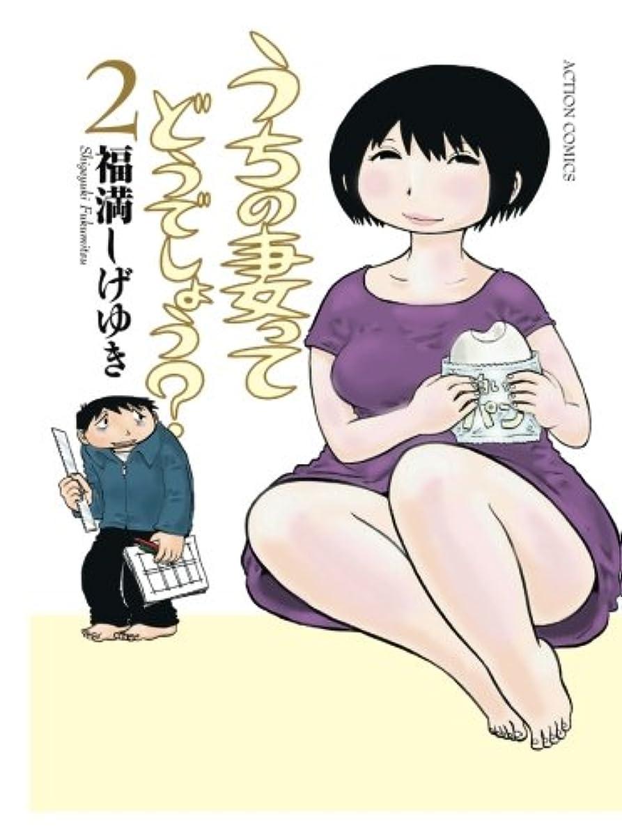 ホイッスル慢性的オリエンタルうちの妻ってどうでしょう?(2) (漫画アクション)