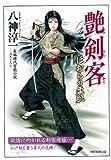 艶剣客 ほむらの柔肌 (竹書房ラブロマン文庫)