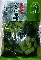 野沢菜漬け(わさび風味) 6袋入り(200g×6袋)きざみタイプ [その他]