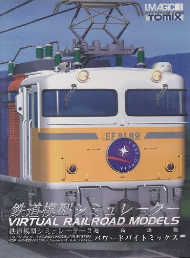 代表市の花技術者鉄道模型シミュレーター 2 超高速版 Powered by TOMIX