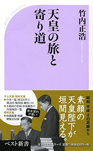 天皇の旅と寄り道 (ベスト新書)