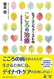 ヒューマンファーストのこころの治療 ―現代病が増えつづける日本の社会―
