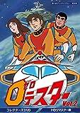 想い出のアニメライブラリー 第96集 ゼロテスター コレクターズDVD Vol.2<...[DVD]