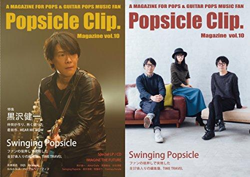 ポプシクリップ。マガジン第10号/Popsicle Clip. Magazine vol.10(黒沢健一、Swinging Popsicle他含むコンピレーションアルバムCD付き)