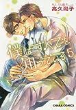 コミックス / 高久尚子 のシリーズ情報を見る