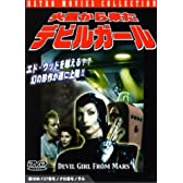 火星から来たデビルガール [DVD]