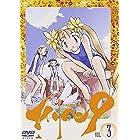 エイリアン9 Vol.3「夏休み ボウグ 絶命」 [DVD]