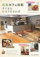 広島 カフェ日和 すてきなCAFEさんぽ