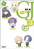 GJ部中等部1 (ガガガ文庫)