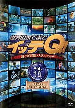 世界の果てまでイッテQ! Vol.10 <イモトアヤコ珍獣ハンターセレクション> [DVD]