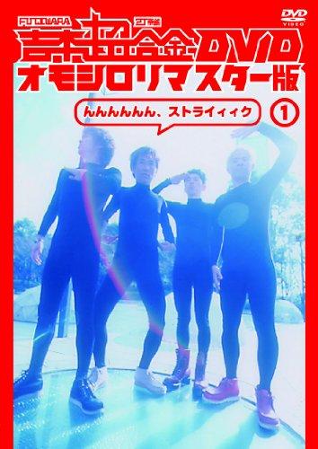 吉本超合金 DVD オモシロリマスター版1「んんんんんん、ストライィィク」
