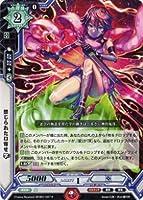 ラクエンロジック/禁じられた口寄せ 学 【R】 / Trance Re:union/SP-B01-097 / シングルカード