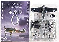 【6】 エフトイズ 1/144 ウイングキットコレクション 番外編 永遠の0 F6F-5 ヘルキャット 第38機動部隊 タイコンデロガ搭載機 単品