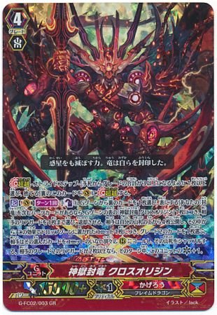 【シングルカード】GFC02)神獄封竜クロスオリジン/かげろう/GR G-FC02/003
