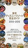 東京ディズニーリゾート完全ガイド 2012−2013 (Disney in Pocket)