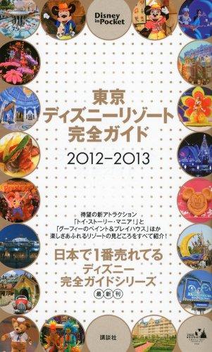 東京ディズニーリゾート完全ガイド 2012-2013 (Disney in Pocket)の詳細を見る