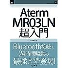 Aterm MR03LN超入門 インプレス (インプレス(NextPublishing))