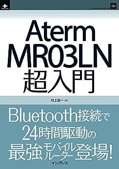 [村上 俊一]のAterm MR03LN超入門 インプレス (インプレス(NextPublishing))