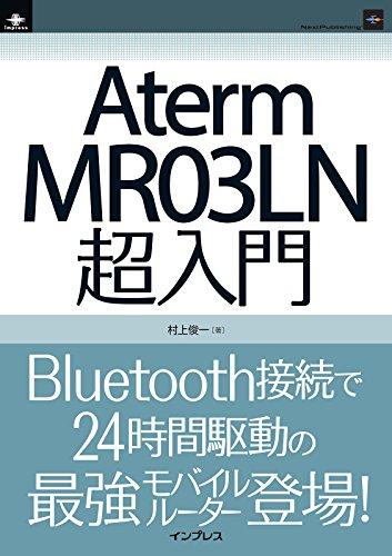 Aterm MR03LN超入門 インプレス (インプレス(NextPublishing))...