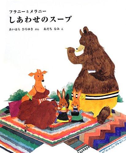 フラニーとメラニー しあわせのスープ (講談社の創作絵本)の詳細を見る