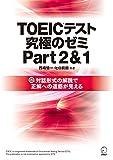 [無料音声DL付]TOEIC(R)テスト 究極のゼミ Part 2&1 TOEIC 究極シリーズ