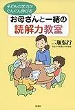 子どもの学力がぐんぐん伸びる お母さんと一緒の読解力教室