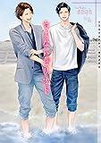 【Amazon.co.jp限定】さよならピリオド(ペーパー付き) (ショコラ文庫)