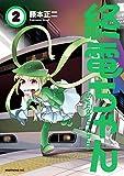 終電ちゃん(2) (モーニングコミックス)