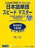 日本語単語スピードマスターBASIC1800