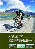 パタゴニア 世界の果ての冒険レース[DVD]