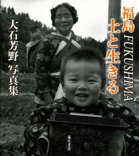 福島 FUKUSHIMA 土と生きるの詳細を見る