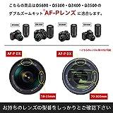 Nikon ニコン D5600 D5300 D3400 D3500 ダブルズームキット 適合 レンズフード & フィルター 4点セット [ HB-N106 ] [ HB-77 ] [ レンズフィルター 55mm & 58mm ] 画像