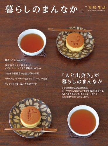 暮らしのまんなか vol.21 「人と出会う」が暮らしのまんなか (CHIKYU-MARU MOOK 別冊天然生活)の詳細を見る
