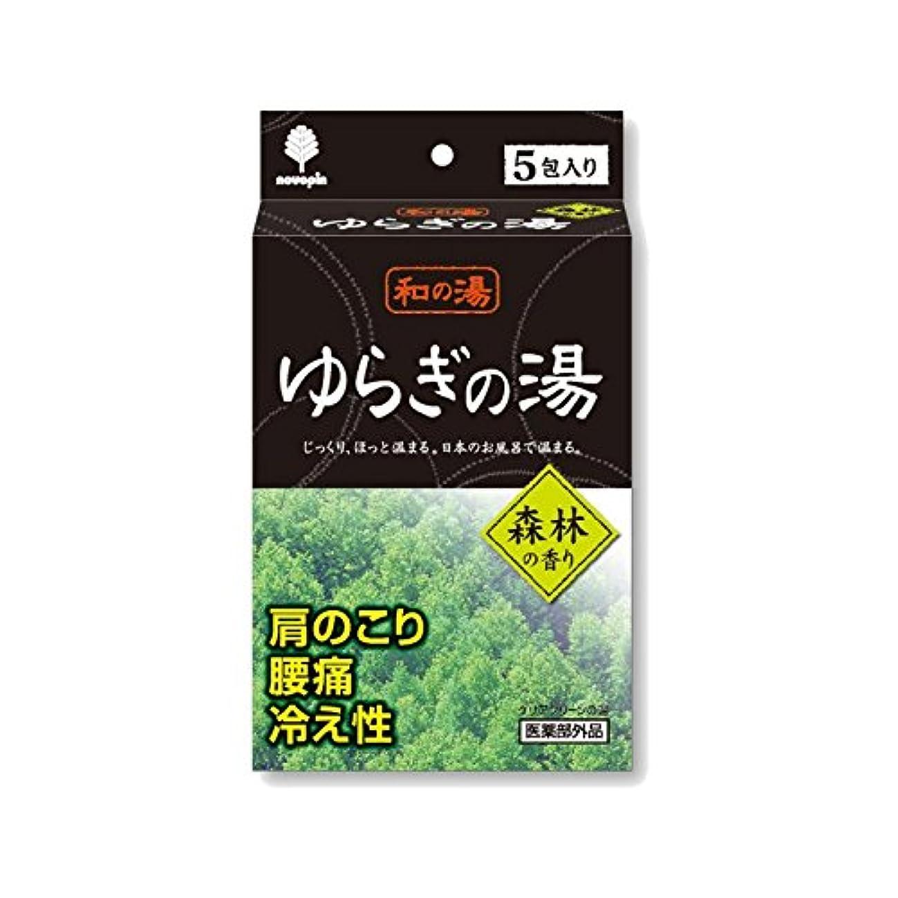 ラジウムリーク入植者和の湯 ゆらぎの湯 森林の香り(25gx5)x10