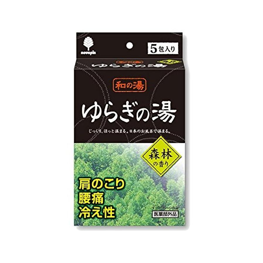 ジャンプサーバそばに和の湯 ゆらぎの湯 森林の香り(25gx5)x10
