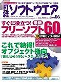 日経ソフトウエア 2009年 06月号 [雑誌] 画像