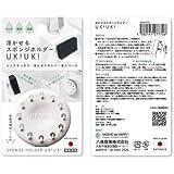 八商商事 浮かせるスポンジホルダーUKIUKI SHU-01S (ホワイト)【06235】水キレ抜群!
