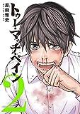 トゥー・マッチ・ペイン(2) (ヤング ガンガン コミックス)