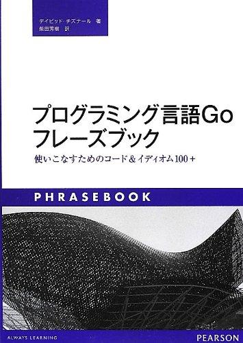 プログラミング言語Goフレーズブックの詳細を見る