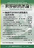 世界経済評論 2016年3/4号 (2016-02-15) [雑誌]