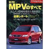 新型MPVのすべて (モーターファン別冊 ニューモデル速報)