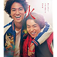 【Amazon.co.jp限定】火花 Blu-ray スペシャル・エディション