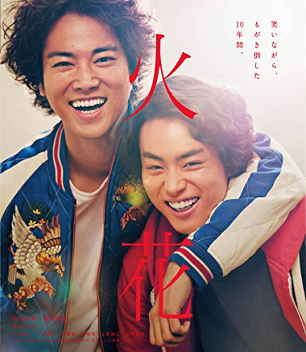 【Amazon.co.jp限定】火花 Blu-ray スペシャル・エディション(Blu-ray2枚組)(アイテム未定)